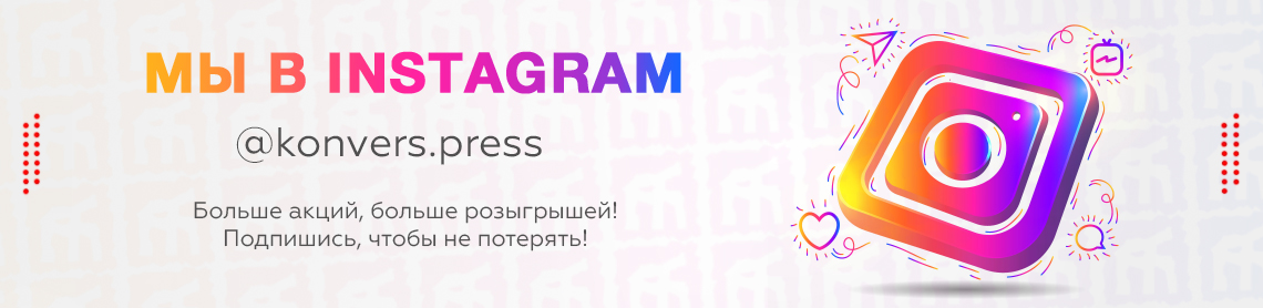 Instagram @konvers.press